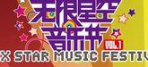 2010无限星空音乐节