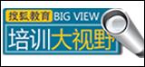 搜狐教育频道品牌栏目《培训大视野》