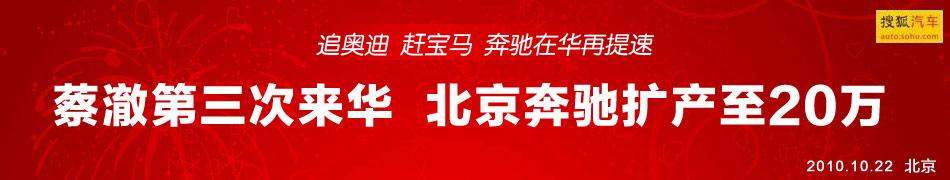 奔驰高调宣布扩产10万