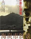 东京电影节《海炭市叙景》