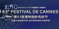 第63届戛纳国际电影节