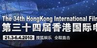 第34届香港国际电影节