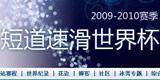 2010-2011短道速滑世界杯,短道速滑世界杯,王��,周洋,刘秋宏,短道速滑,温哥华冬奥会,短道速滑王��