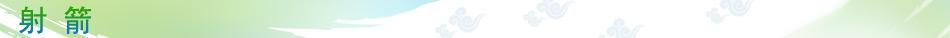 广州亚运会射箭,中国射箭队,韩国射箭队,中韩射箭比赛,射箭美女,陈文圆,祝珊珊,邢宇,戴小祥,程明,张云录,射箭图片