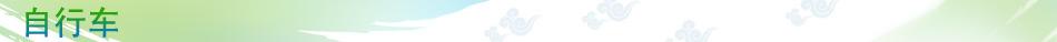 广州亚运会自行车,中国自行车队,亚运会自行车赛程,郭爽,冯永,纪习涛,邹镕禧,任成远,马丽芸,自行车比赛图片