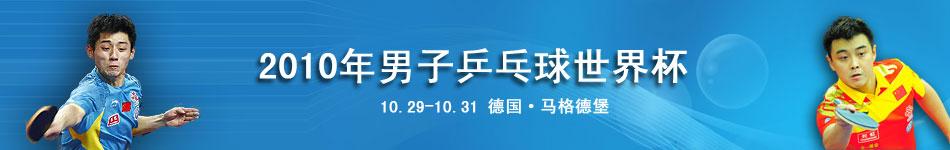 2010男子乒乓球世界杯,乒乓球世界杯,男乒世界杯,乒乓球世界杯赛程,乒乓球世界杯直播
