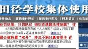 广州亚运会,禁药,禁赛