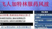 广州亚运会,禁药,加特林禁赛