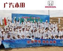 2009年度服务奖:广汽本田