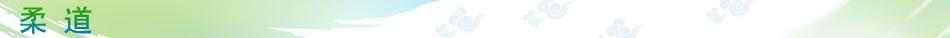 亚运会柔道,广州亚运柔道,亚运柔道,亚运会柔道赛程,亚运柔道奖牌榜,杨秀丽,秦茜,金志伟,斯日吉嘎瓦,何焰柱,邵宁