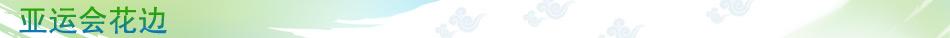 广州亚运会,亚运会,广州,亚运会花絮,亚运会花絮动态,亚运会花絮图片,花絮图片,花絮动态,花絮,美女,帅哥,场外瞬间,礼仪小姐