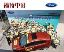 公益福特中国