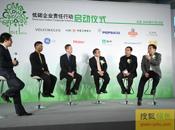 """""""低碳企业责任行动""""启动仪式出席嘉宾"""