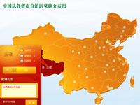 中国各省市地区奖牌分布图