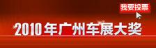 2010广州车展大奖