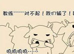 王大雷,王大雷微博,亚运,四格漫画
