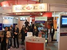 汇丰银行,金博会,上海金博会,2010年第8届上海理财博览会