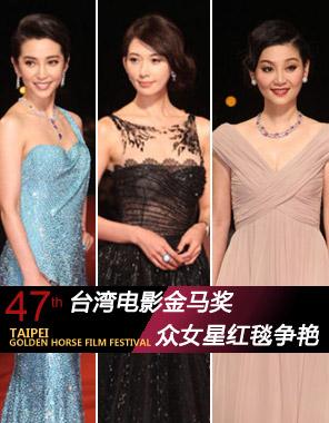 第47届台湾电影金马奖