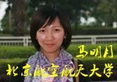 北京航空航天大学 马明月