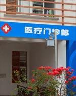 医疗门诊室