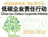 坎昆气候大会 低碳企业责任行动
