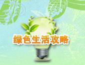 坎昆气候大会 绿色生活攻略系列策划