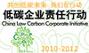 坎昆气候大会特别策划 低碳企业责任行动