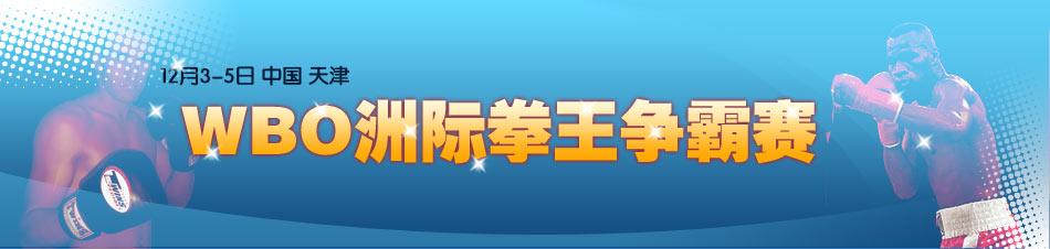 WBO天津世界拳击争霸赛,天津WBO拳王赛,WBO,拳王,拳击,泰森