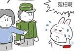 亚运,四格漫画