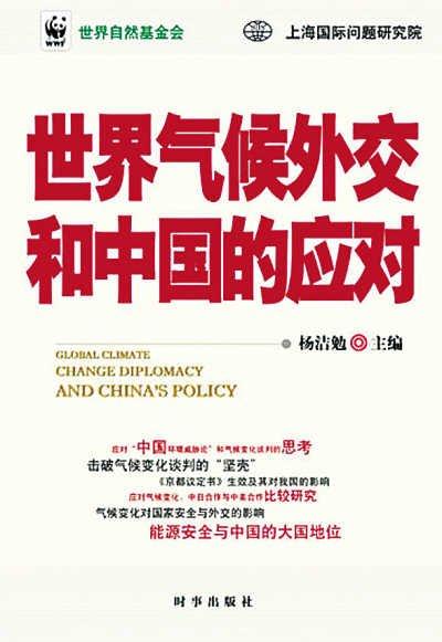 坎昆气候大会 气候变化相关图书:世界气候外交和中国的应对