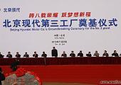 全国政协主席贾庆林出席