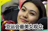 广州亚运会最美丽女观众