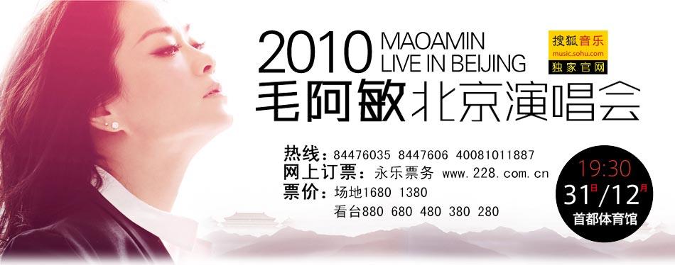 2010毛阿敏北京演唱会