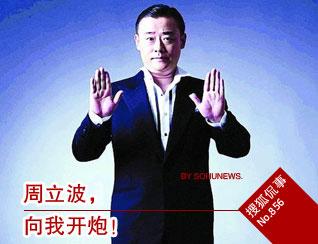 周立波主动叫停网络骂战公众形象一落千丈(图)-搜狐新闻