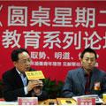 搜狐教育 圆桌星期二 教育年度新闻人物