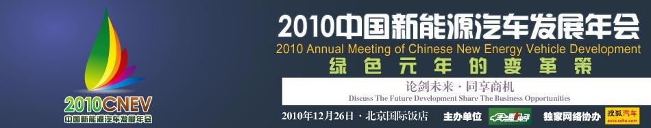 2010中国新能源汽车发展年会