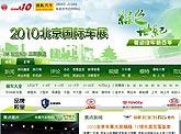 2010北京国际车展报道