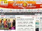 2008北京国际车展报道