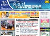 2004北京国际车展报道