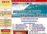 首届中国汽车营销峰会