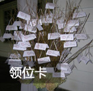 冬季婚礼的10个奇思妙想——领位卡
