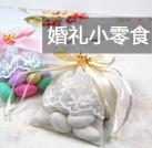 冬季婚礼的10个奇思妙想——婚礼小零食
