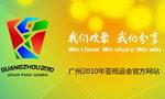 2010广州亚残运会官网