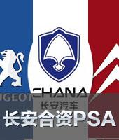 长安合资PSA