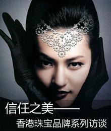 香港珠宝品牌访谈