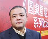 圆桌星期二,教育巨头高峰论坛,搜狐教育总评榜,学而思教育集团资本运营总监