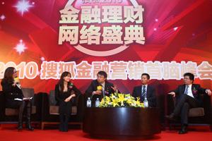 2010金融理财网络盛典,2010网络盛典