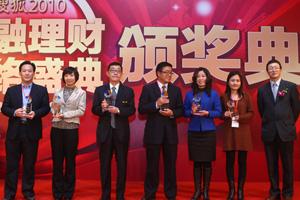 2010金融理财网络盛典,2010网络盛典,2010网友最信赖的保险公司奖