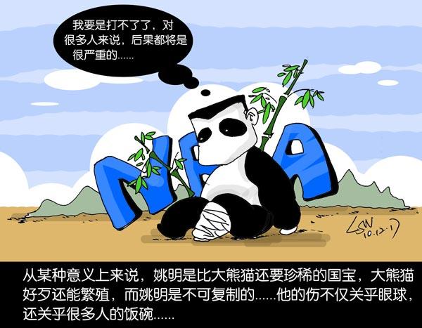 NBA大全:姚明腾讯大熊猫巨人若v大全漫画严重漫画堪比后果漫画恐怖图片