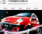 广东物资集团汽车贸易公司